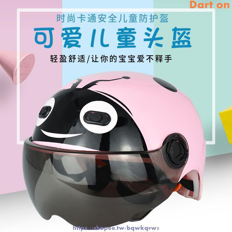 (當季熱銷) 保護頭盔 安全帽 防護 orz兒童頭盔灰電動電瓶車男女小孩夏季可愛安全帽四季通用哈雷盔