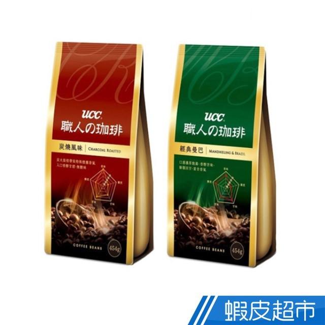 UCC 經典曼巴/炭燒風味咖啡豆 454g/袋 熱銷曼巴款 獨特煙燻香氣 現貨 蝦皮直送