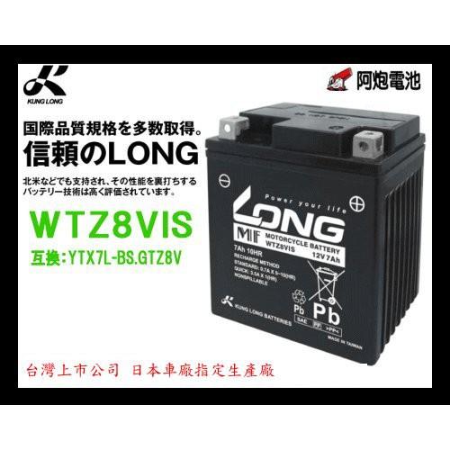 阿炮電池 R3,XMAX,VESPA XL 春天 衝刺 機車電池YTZ8V TTV8V  MG7L,YTX7L-BS