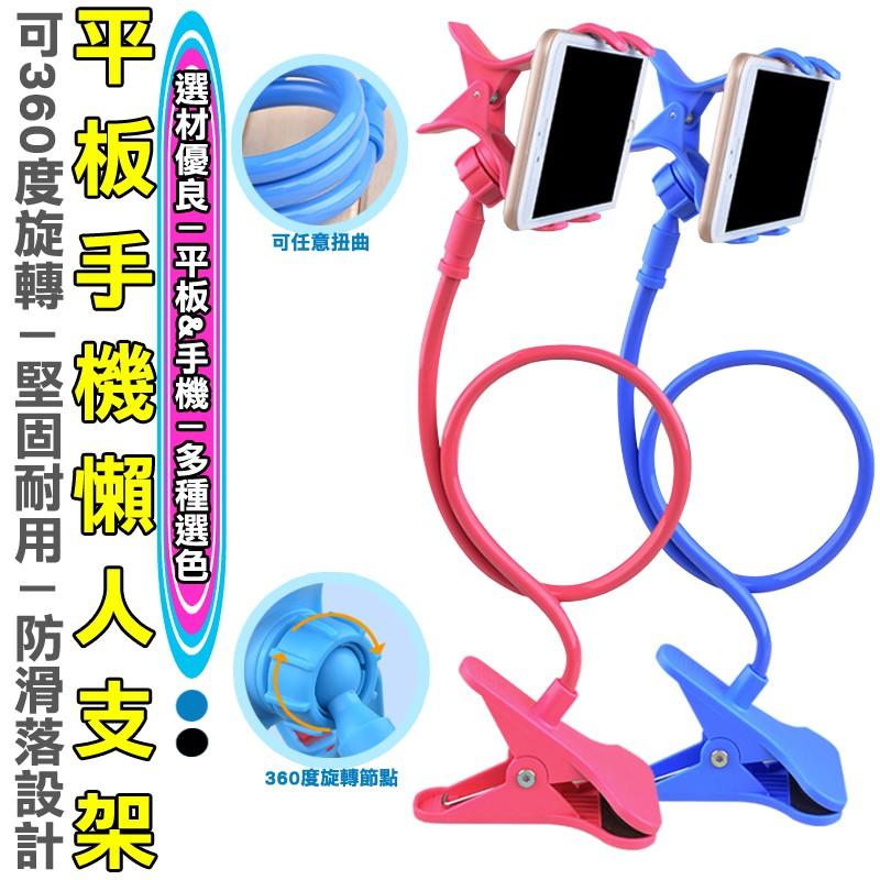 手機架 手機支架 支架 強化雙夾 6.5吋 平板 手機夾 懶人支架 台灣公司附發票 手機支架 床頭夾 支架 URS