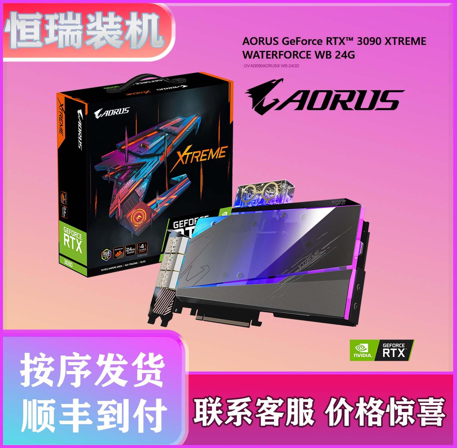 技嘉(AORUS)RTX3090 24G顯卡【分體雕】3090 AORUS XTREME WB