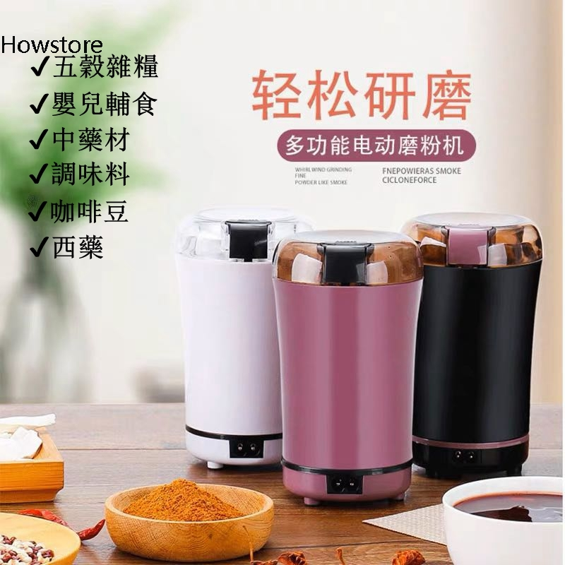 【現貨】110v台灣專用 咖啡豆磨粉機 電動打粉機 磨粉機 電動研磨機 小型乾磨機 中藥材粉碎機 磨豆機