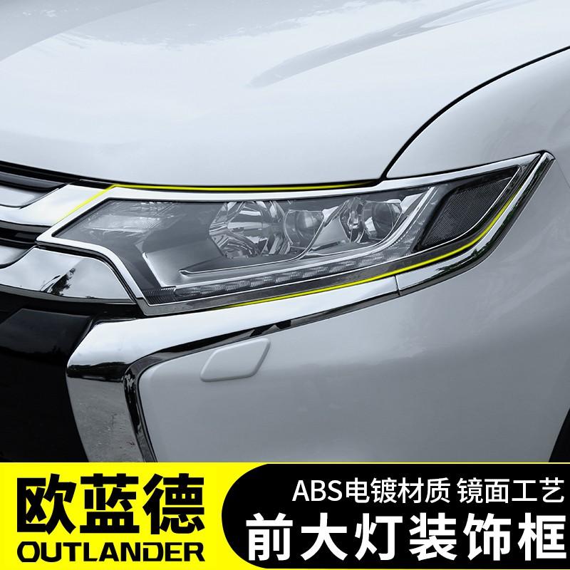 Mitsubishi~2020款  Outlander 大燈罩亮片 歐蘭德改裝配件內裝飾燈眉貼片