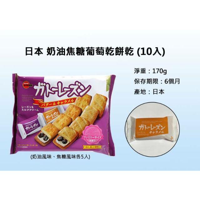 北日本奶油焦糖葡萄乾餅乾