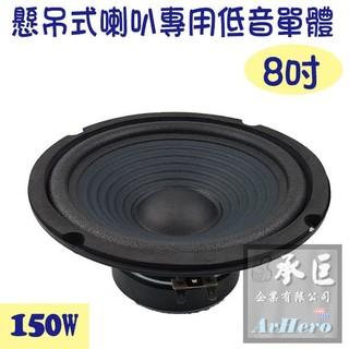 低音單體喇叭 8吋 150w