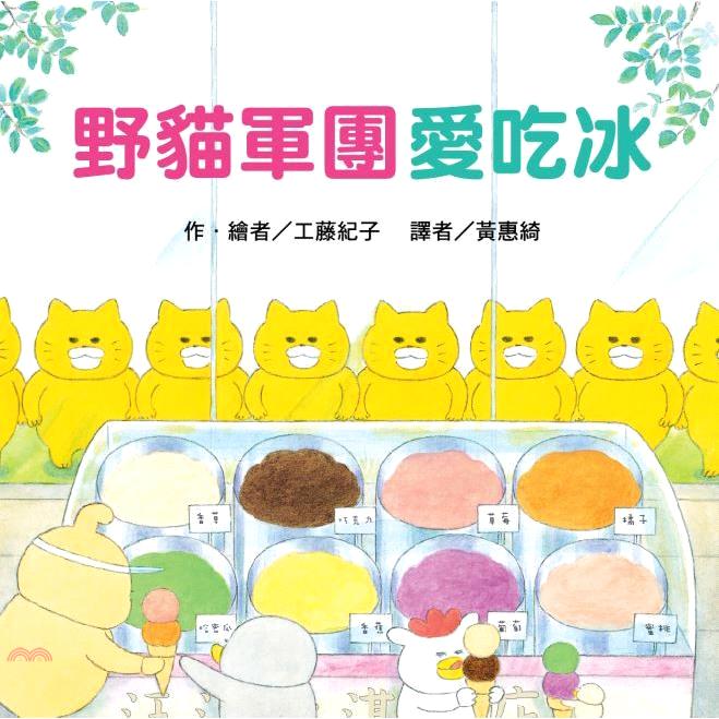 《東方出版社》野貓軍團愛吃冰(精裝)[79折]