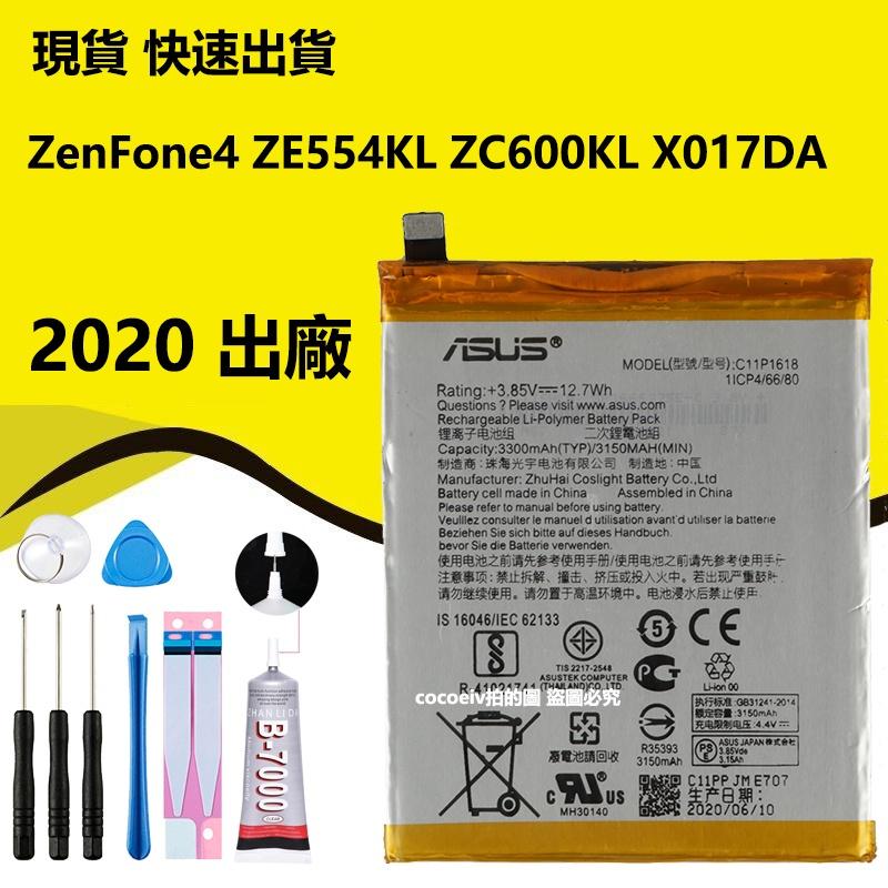2021原廠 華碩 ASUS ZenFone 4 ZE554KL/5Q ZC600KL X017DA 電池 快速出貨