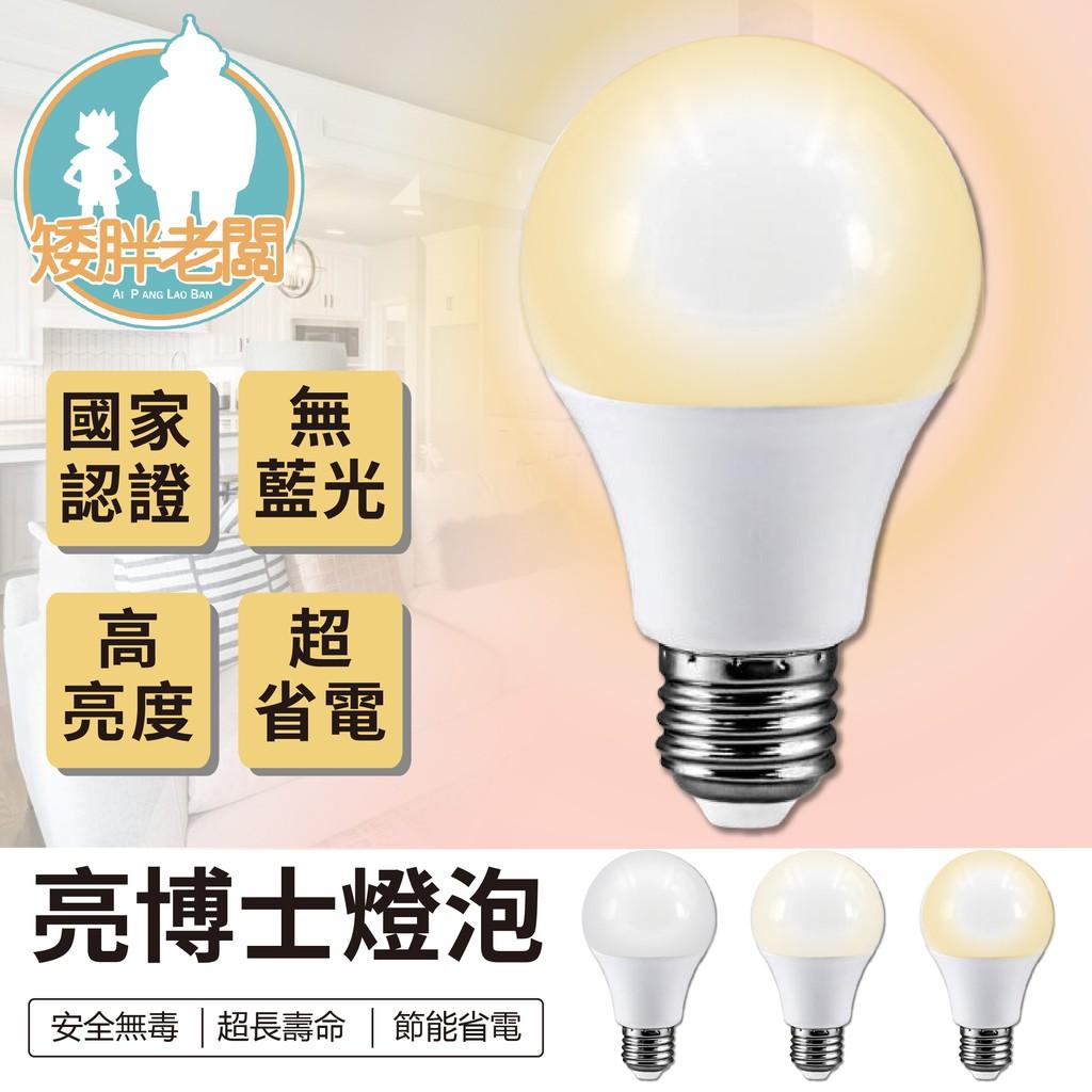 『免運』亮博士 LED燈泡 【矮胖老闆】【A486】省電燈泡 電燈 電燈泡 照明 E27 球泡 10W 13W 15W