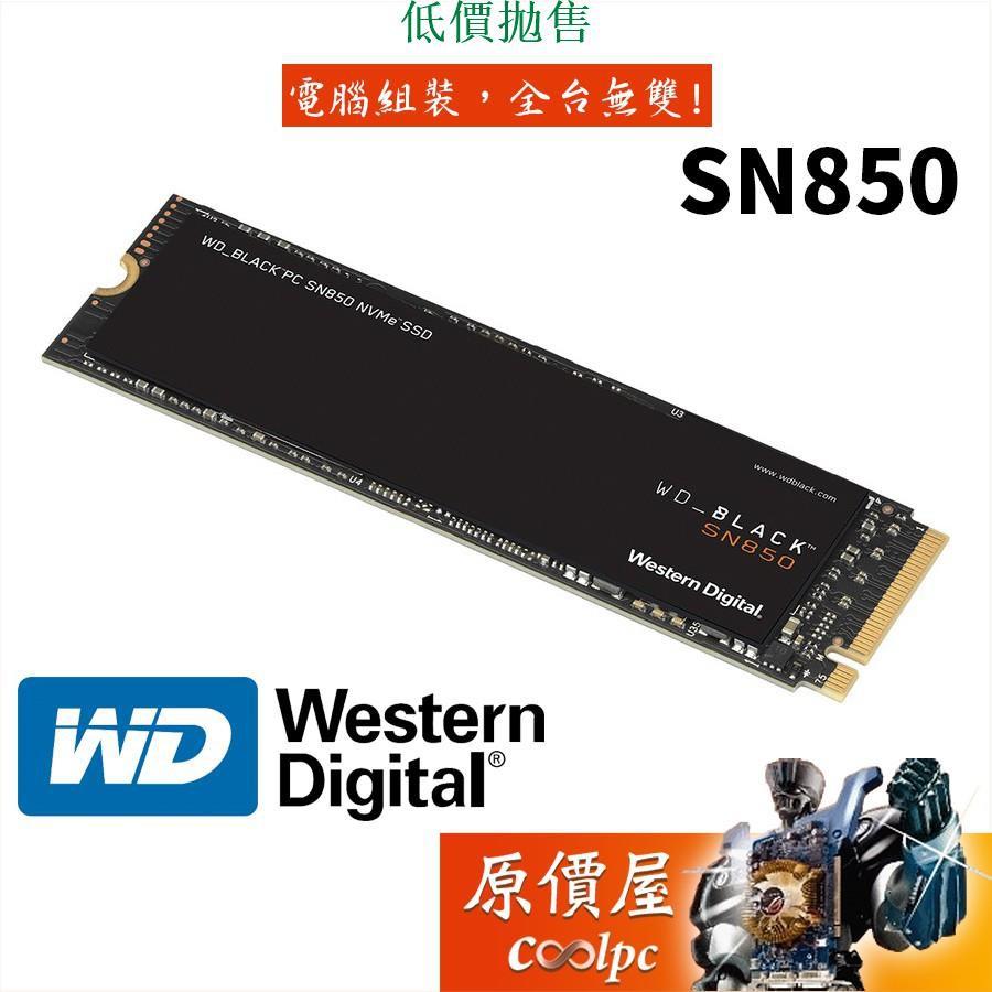 WD威騰 SN850 500GB 1TB 2TB 無散熱片  Gen4 PCIe x4/電競級/SSD固態硬碟/原價屋