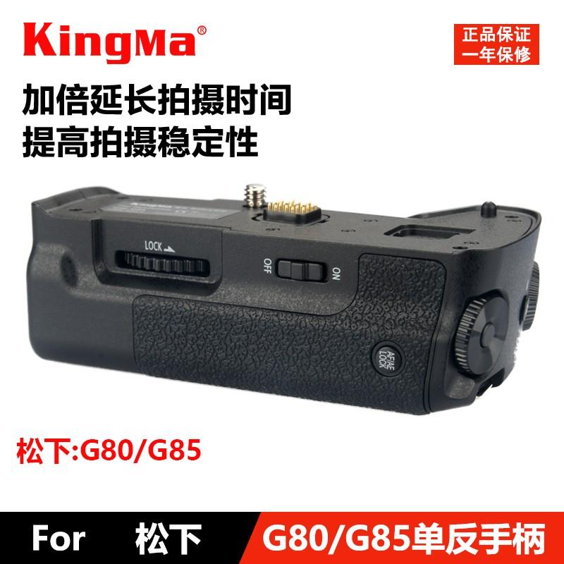 勁碼DMW-BGG1手柄Panasonic松下DMC-G85 G80單反相機手柄電池盒豎拍手柄非原裝手持數碼配件防滑拍攝