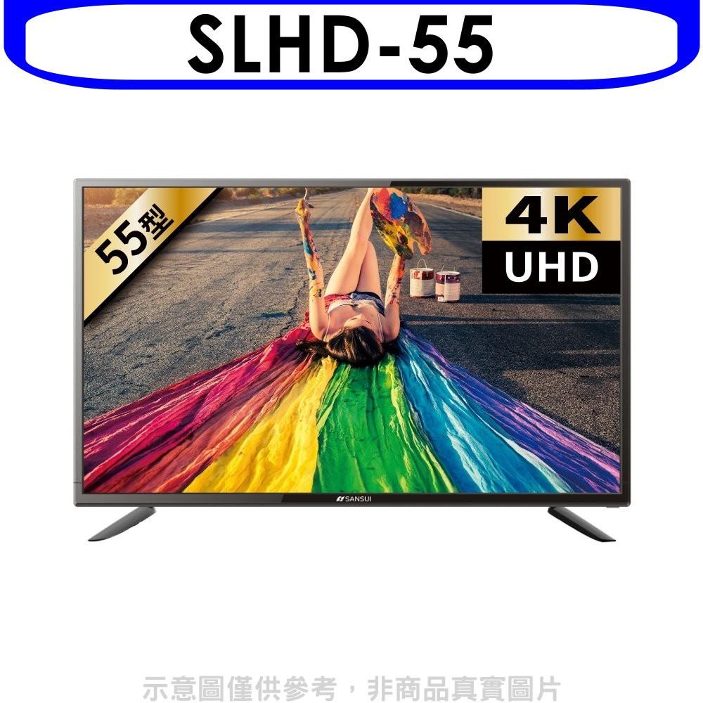 《可議價8折》SANSUI山水【SLHD-55】(無安裝)55吋安卓連網4K電視