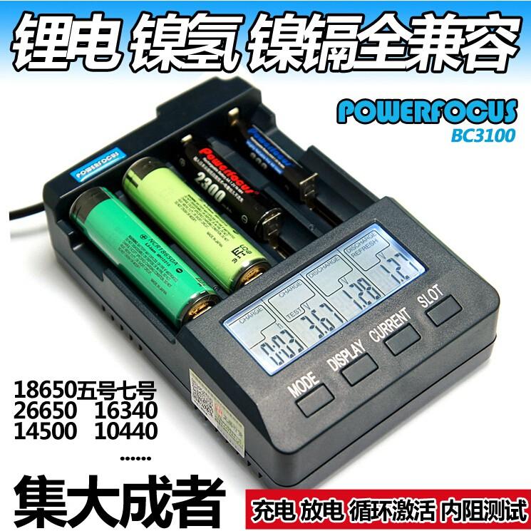 2.2版能研 BC3100 液晶五七號鎳氫18650鋰電池 充電器 容量測試