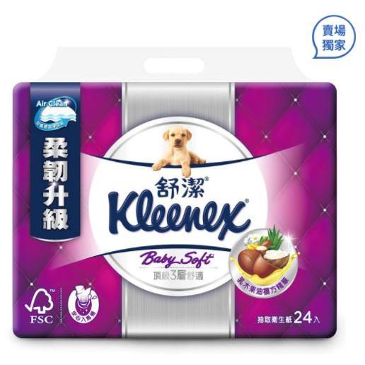 舒潔三層抽取式衛生紙100抽X 24包【Costco代購】#183928