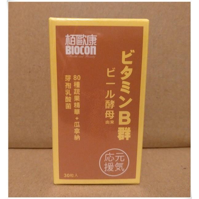 【現貨速寄】柏歐康BIOCON天然素食B群活力錠(30粒/盒)-速S