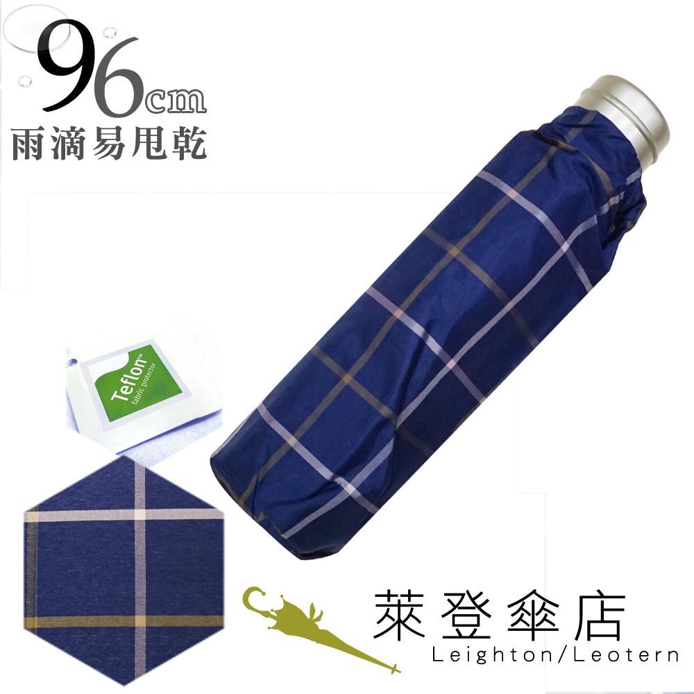 【萊登傘】雨傘 96cm中傘面 先染色紗格紋布 易甩乾 手開傘 靛粉黃格
