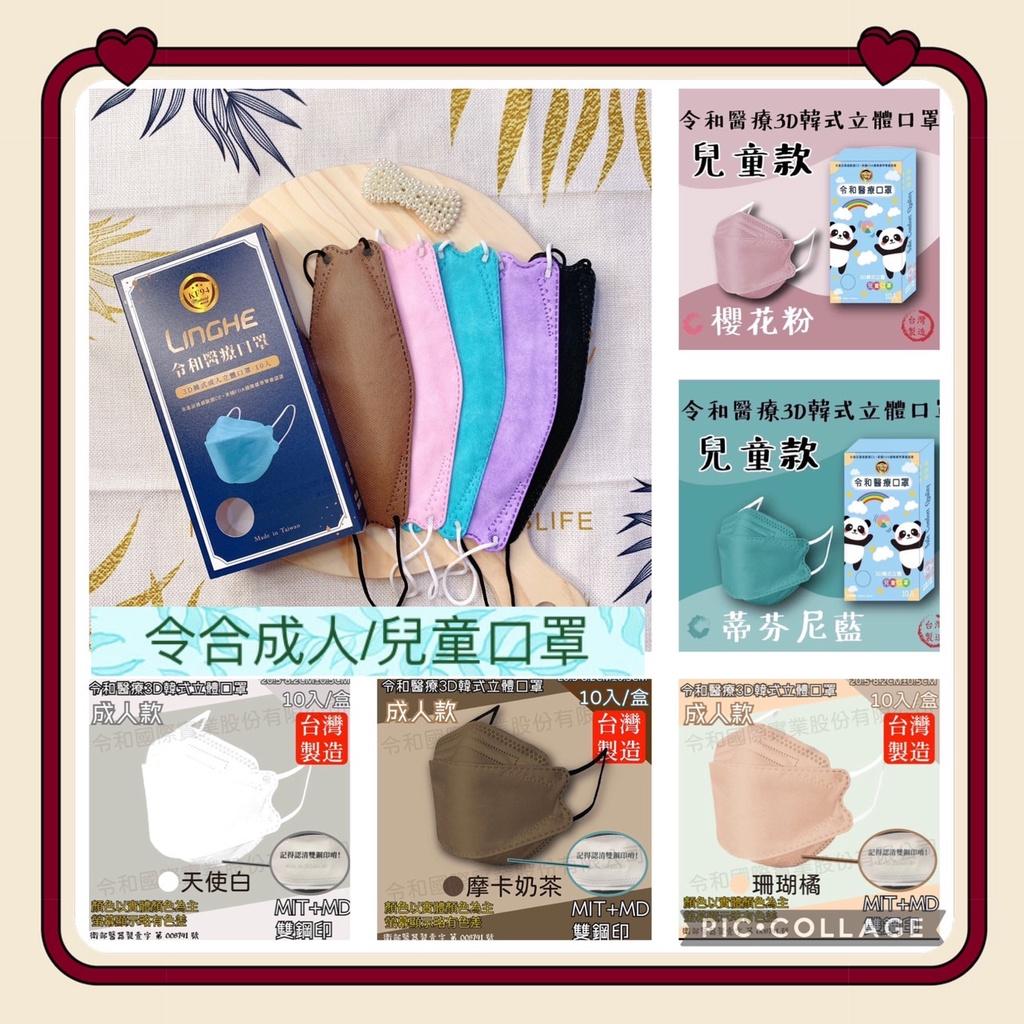 台灣製 令和韓式立體口罩 雙鋼印 3D立體醫療口罩 透氣口罩 不脫妝口罩 不脫妝 令和醫療韓式立體口罩