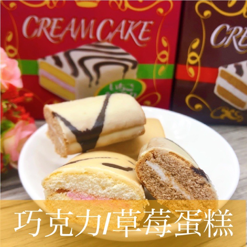 【緹泰Tea Time】草莓奶油蛋糕 巧克力奶油蛋糕 2條入