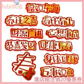 lubi烘焙批發 雙層燙金生日蛋糕裝飾插牌插件福如東海恭喜發財身體健康壽字 D88