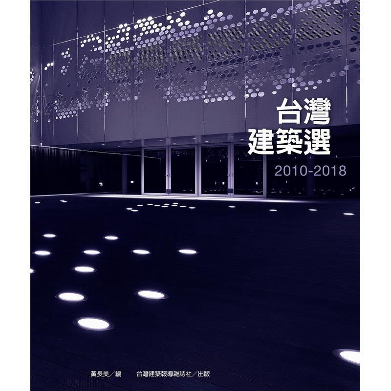 台灣建築選2010-2018[88折]11100879401