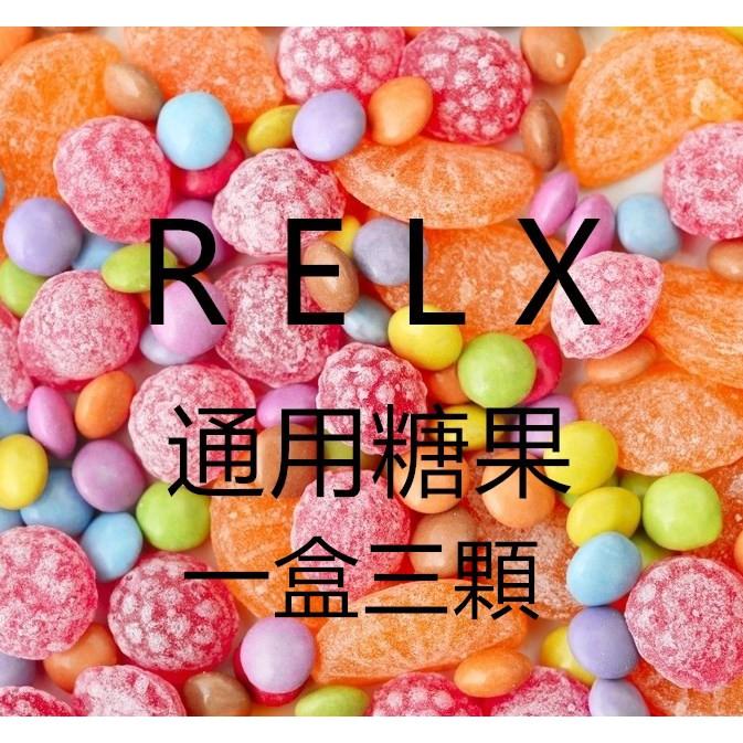 【RELX 悅刻】越刻 r e l x 悦 刻 銳刻 RELX 軟糖 一代 台灣出貨 現貨秒發 口味齊全 歡迎批發