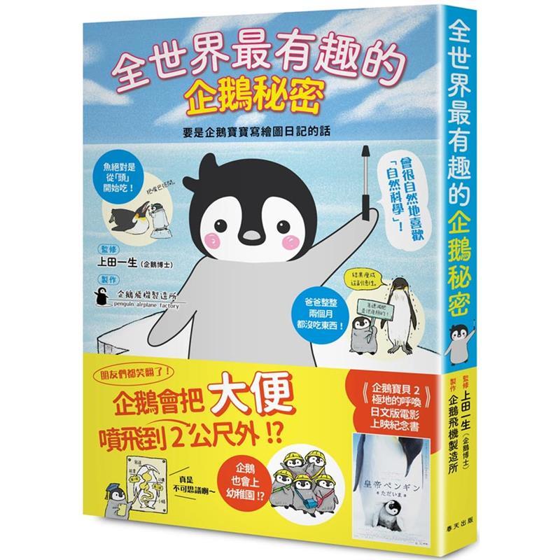 全世界最有趣的企鵝秘密:要是企鵝寶寶寫繪圖日記的話[88折]11100913846