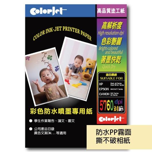 【colorjet】防水PP霧面撕不破相紙/A4/100張/包