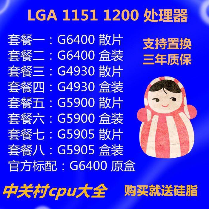 G4930 G5900 G4560 G3900 G6400 G5905cpu散片盒裝處理器LGA1200