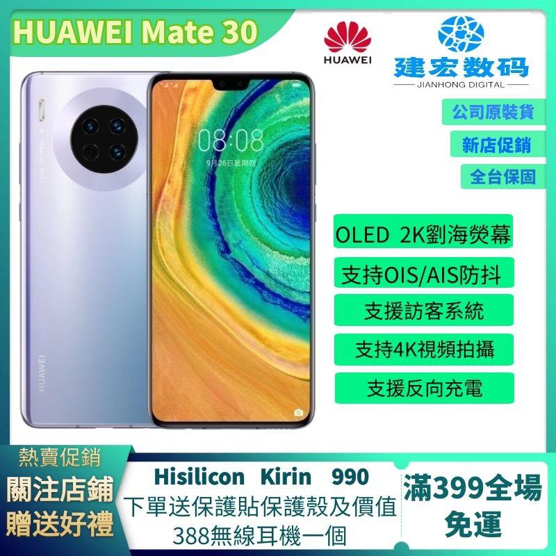 華為 Mate30 Pro 全新未拆 HUAWEI MATE30 5G Mate30 麒麟990 徠卡鏡頭 免運送好禮