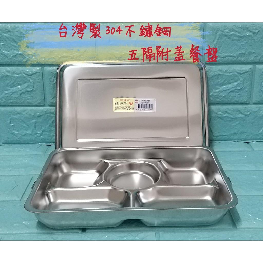 亞拉百貨 附發票台灣製 蝴蝶牌 304不鏽鋼 雙扣五格附蓋餐盤 分格餐盤 五格餐盤 餐盒 自助餐盒 便當盒  不鏽鋼餐具