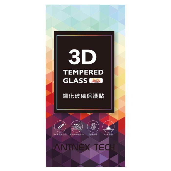 《三張玻保優惠包》ANTNEX Apple iPhone系列 2.5D/3D滿版玻璃保護貼