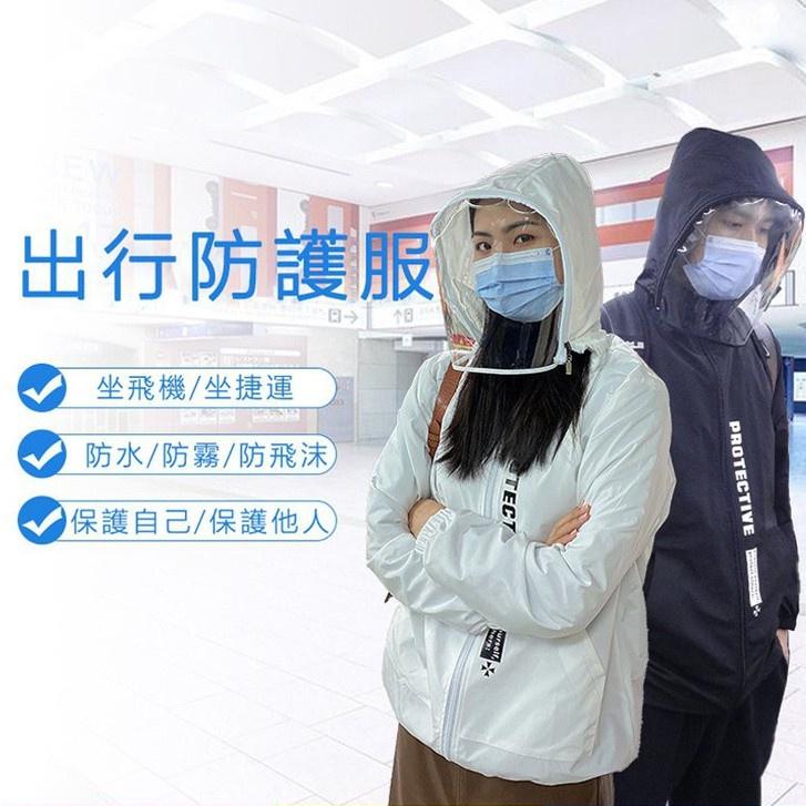 機能防曬防潑水連帽外套 隔離防護衣 防塵防飛沫防護衣 Zmck