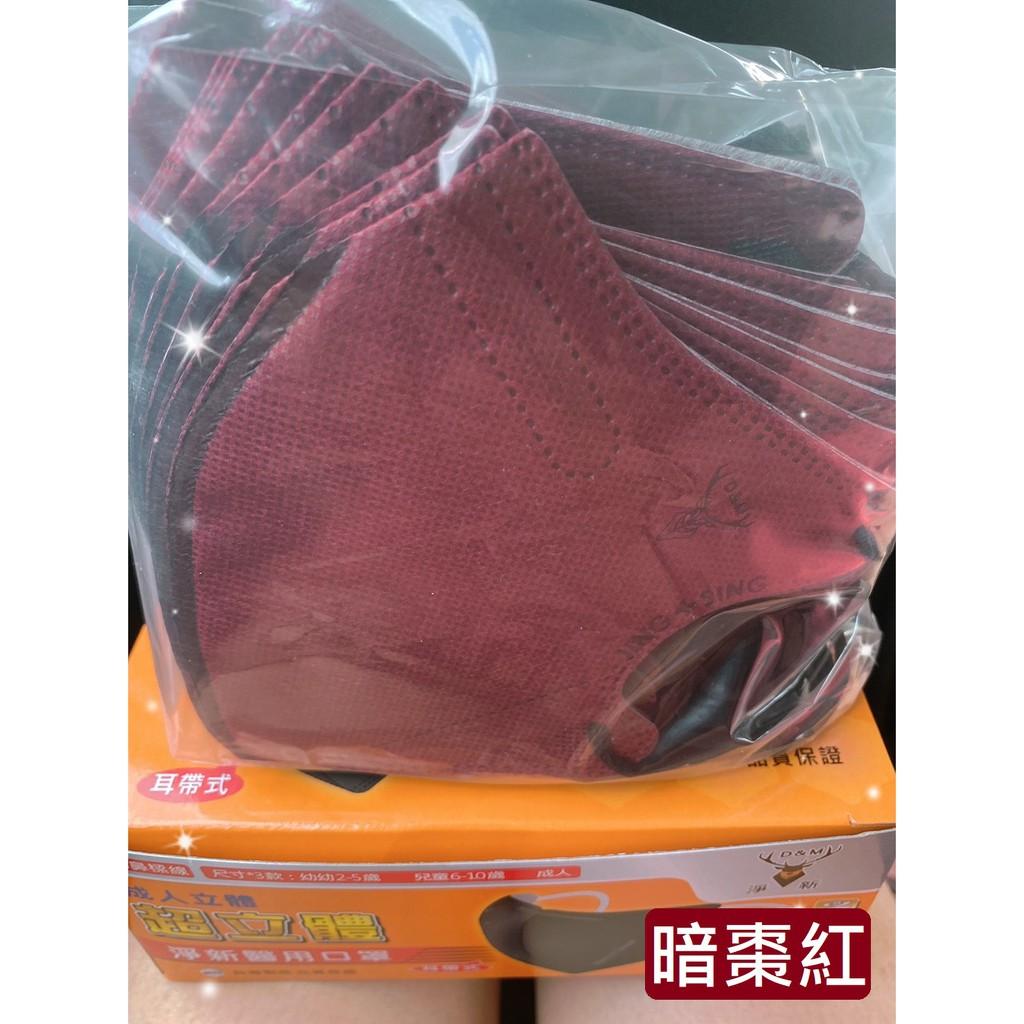 淨新 成人3D立體細耳醫用口罩50入【特殊色系列】🔥現貨🔥