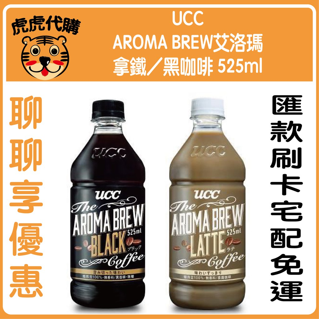 虎虎代購|UCC AROMA BREW艾洛瑪黑咖啡/拿鐵525ml