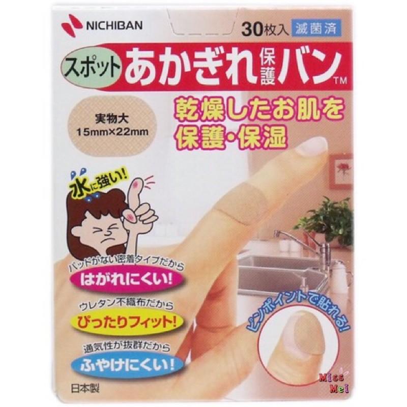 【現貨】nichiban 日絆 乾燥肌膚防裂防水圓形貼布 保護貼布 圓形貼 30枚入