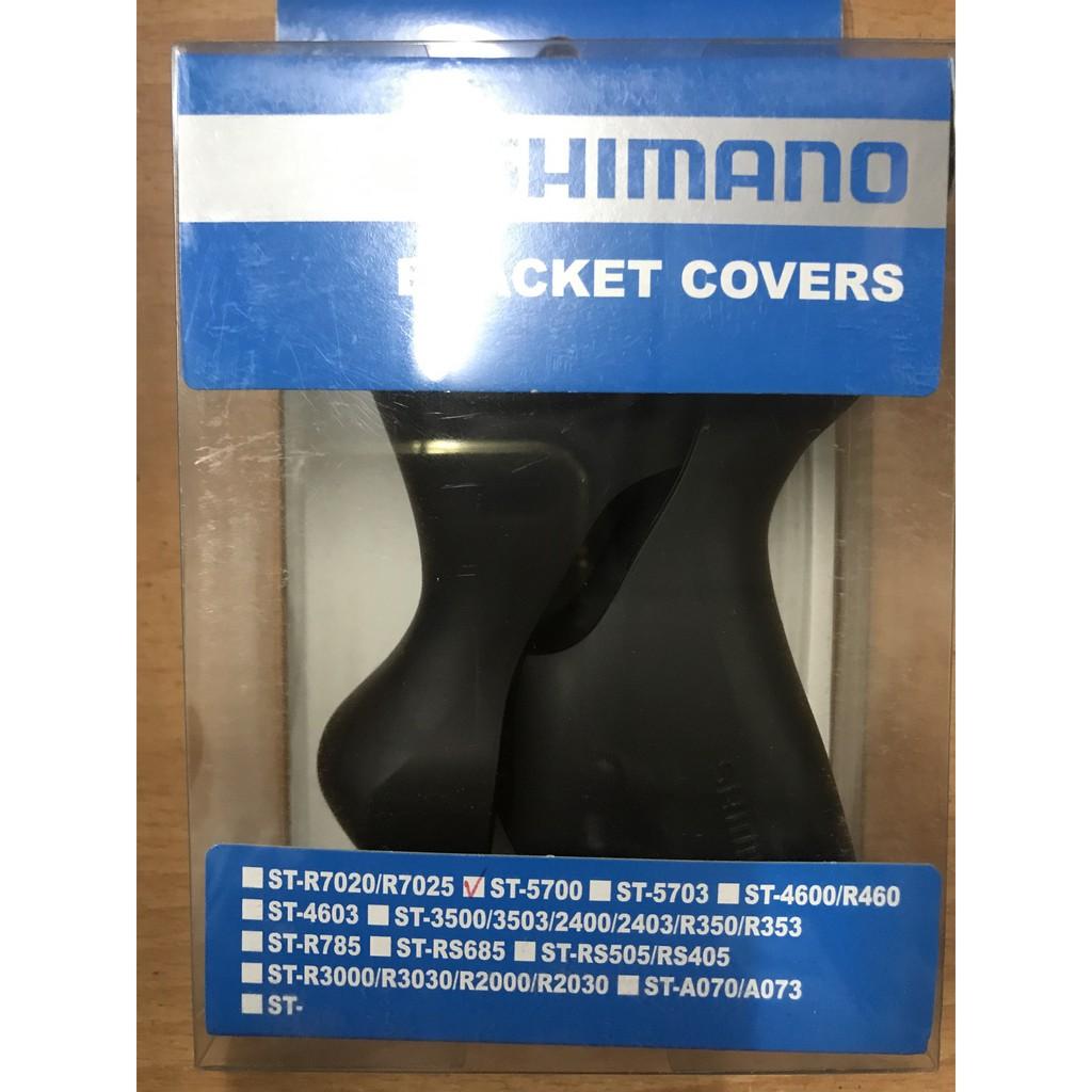 火雞二輪 日本 SHIMANO ST-5700 / ST-6700 握把套.變把套.煞把套.甩把套