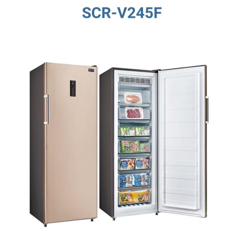 台南 台灣三洋 變頻冷凍櫃 SCR-V245F 240L SANLUX 直立式 冷凍櫃 自動除霜 鎧哥冷氣