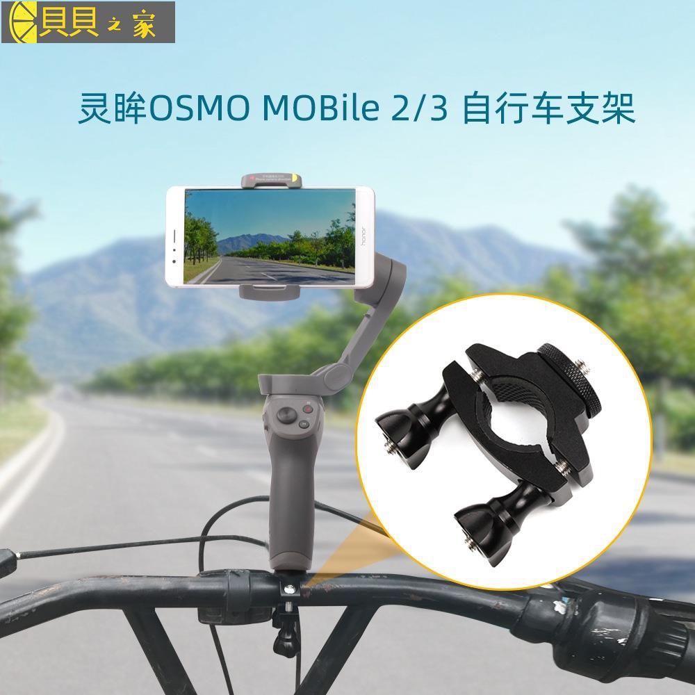 ❄貝貝之家❄POCKET 2/insta360 ONE X2/飛米PALM 2/OM4/靈眸3腳踏車支架 單車夾