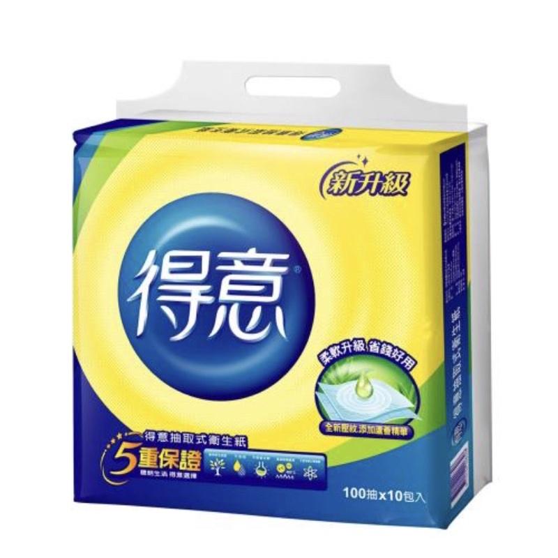 得意抽取式衛生紙 100抽70包(免運)