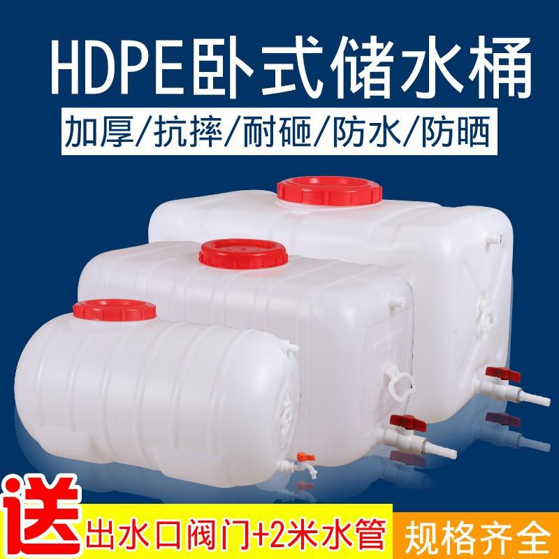 【壹灣808】 爆款-食品級大號塑膠桶臥式儲水桶長方形100L蓄水桶圓帶蓋300L水塔水箱