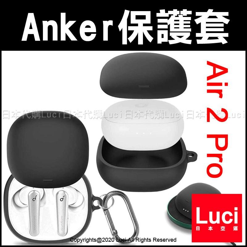 保護套 耐衝撃 保護盒 Anker Soundcore Liberty Air 2 Pro 真無線藍牙耳機套 日本代購