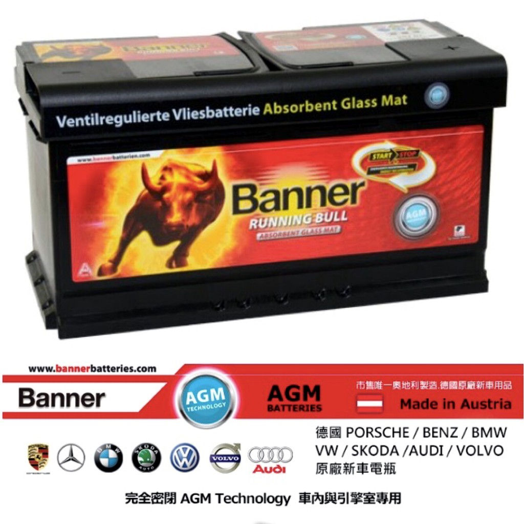 Banner 紅牛 START/STOP AGM 電池 EFB 日規,歡迎洽詢其它規格!