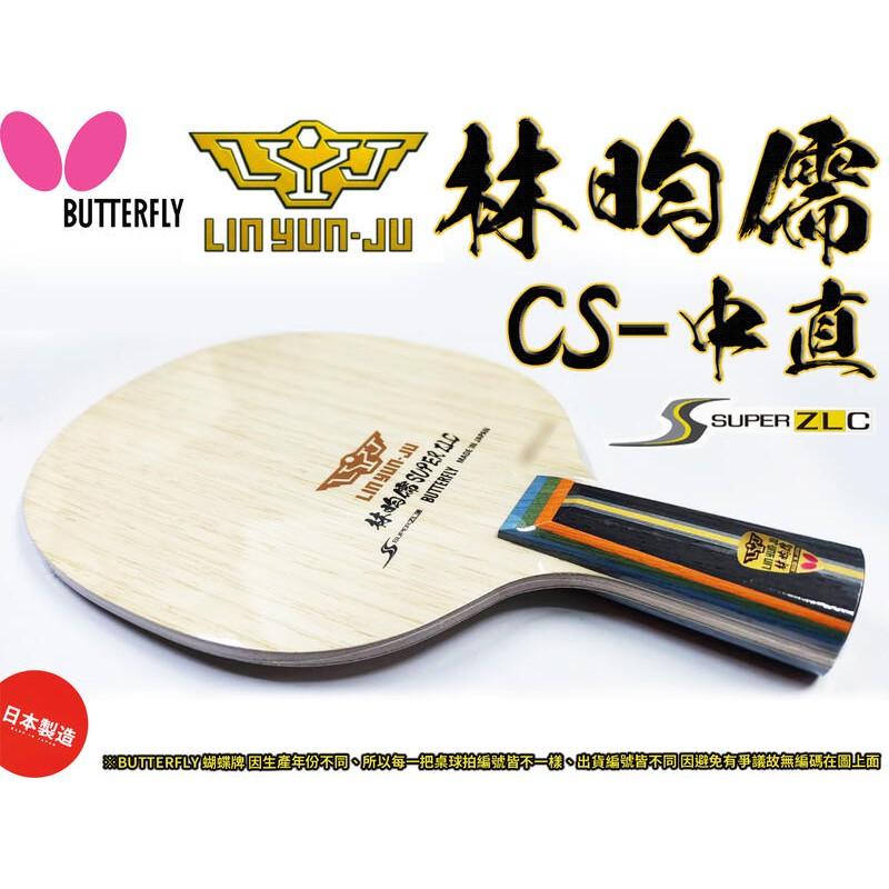 [大自在]免運 蝴蝶牌 BUTTERFLY 桌球拍 超級 林昀儒 SUPER ZLC CS 中直 LIN YUN-JU
