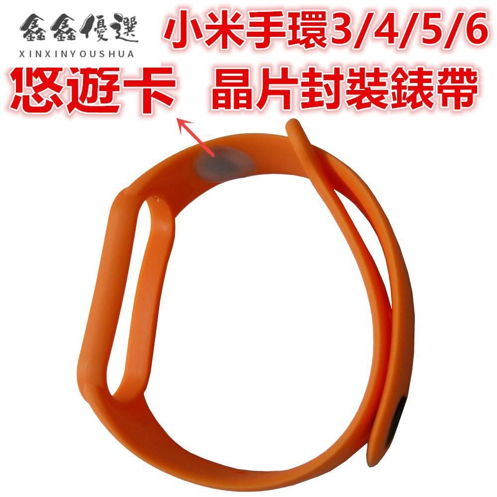 【免運】悠遊卡錶帶 適用小米手環6/5/4/3紅色橙色內置成人空卡晶片滴膠封裝硅膠替換腕帶 白淨家智
