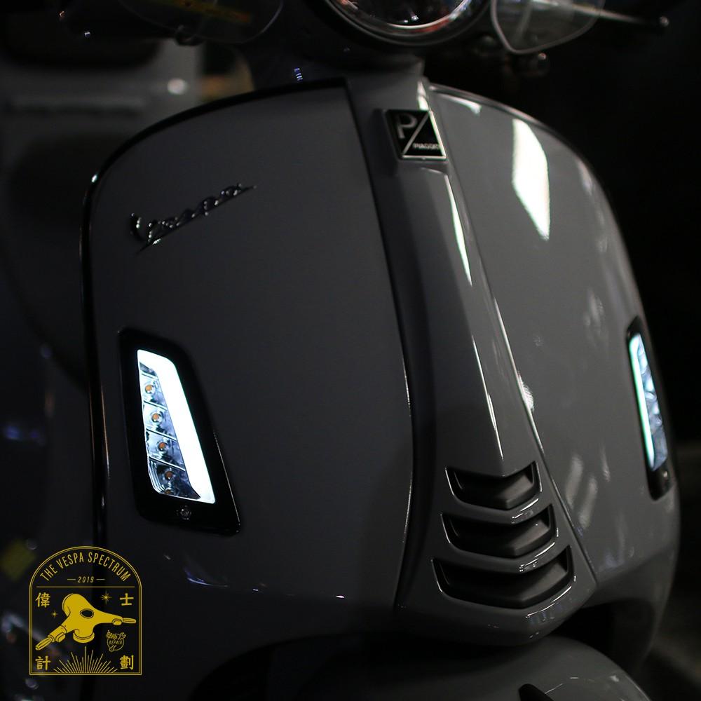 【偉士計劃】 Vespa GTS 300 GT 200 HD CORSE LED 方向燈 燈 偉士牌 重機 燻黑 透明