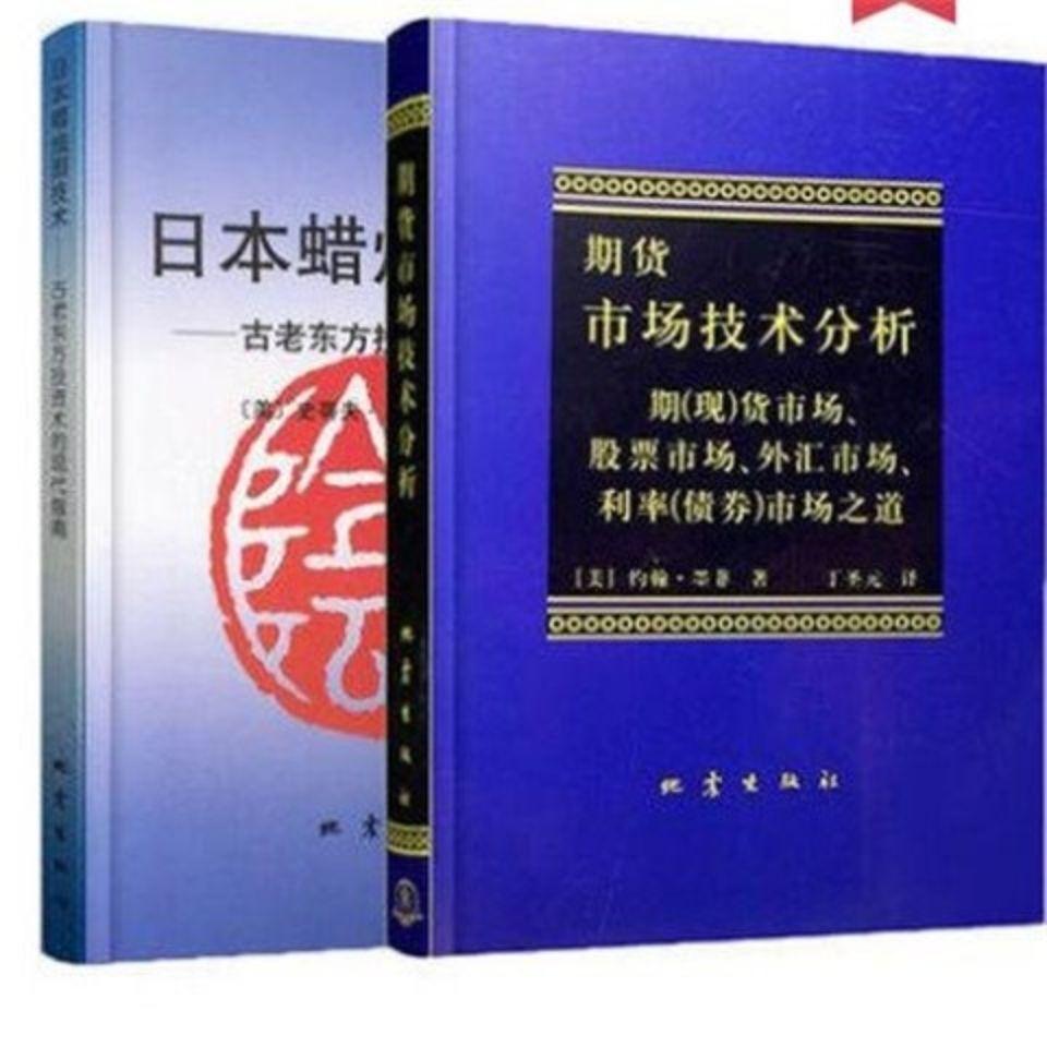 日本蠟燭圖技術+期貨市場技術分析2冊 丁圣元 蠟燭圖精解股票書籍
