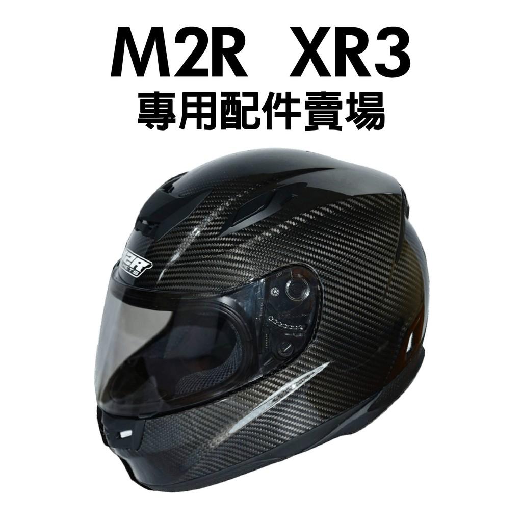 [安信騎士] M2R XR3 專用鏡片 頤帶套 耳罩 內襯 賣場