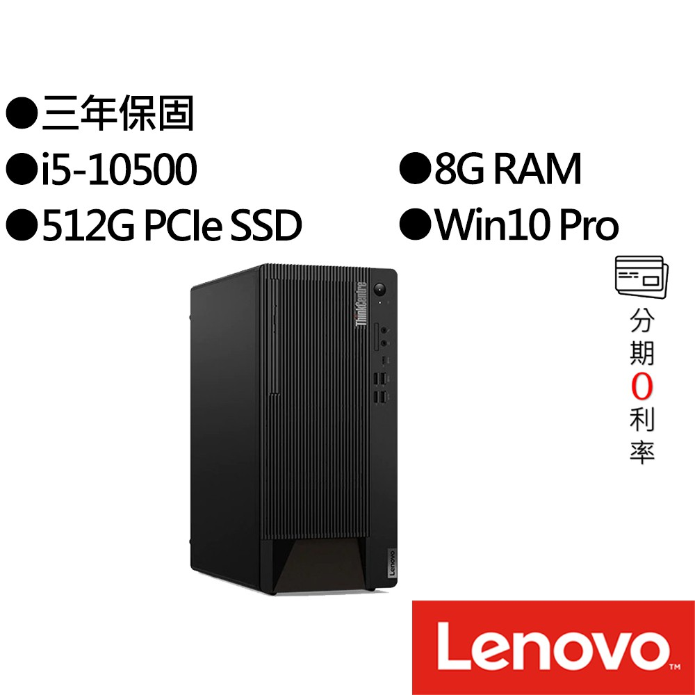 Lenovo聯想 ThinkCentre M90t 11CYS02B00 i5 商用桌上型電腦
