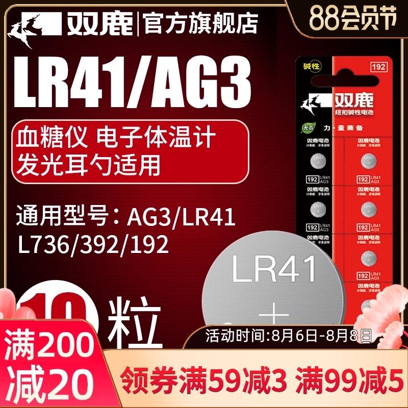 雙鹿LR41紐扣電池AG3體溫溫度計192 392A L736發光耳勺燈測電筆鈕扣電子手錶歐姆龍兒童玩具圓形十粒批發包郵