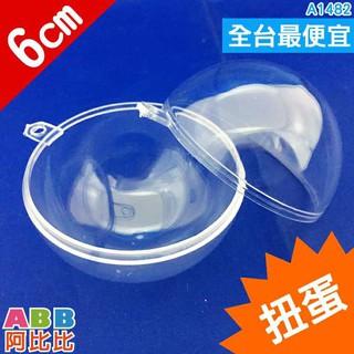 A1482【透明圓形扭蛋_6cm】# 扭蛋 扭蛋殼 遊戲道具 扭蛋裝飾 扭蛋吊飾 DIY材料 台北市