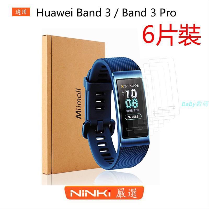 【熱賣】【6片一賣】Huawei Band 3 / Band 3 Pro 全屏TPU防爆膜 華為手錶BaBy數碼